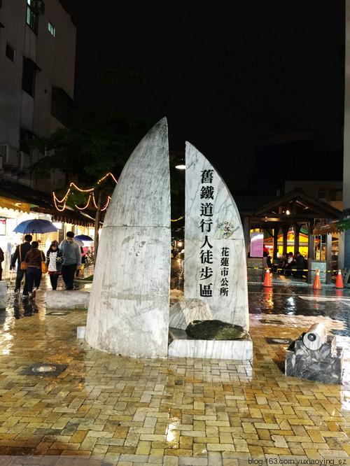 【带着宝宝去旅行】 台湾 · 游台北阳明山、士林官邸,坐太鲁阁号火车去花莲 - 小鱼滋味 - 小鱼滋味