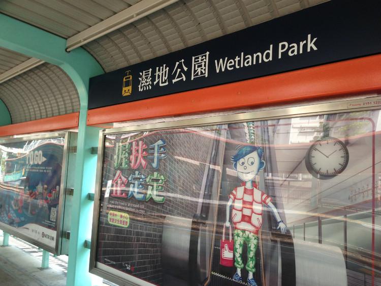 香港 · 湿地公园 - 小鱼滋味 - 小鱼滋味